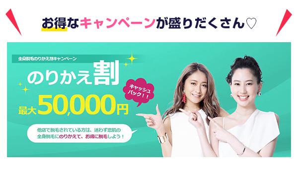 恋肌 キャンペーン