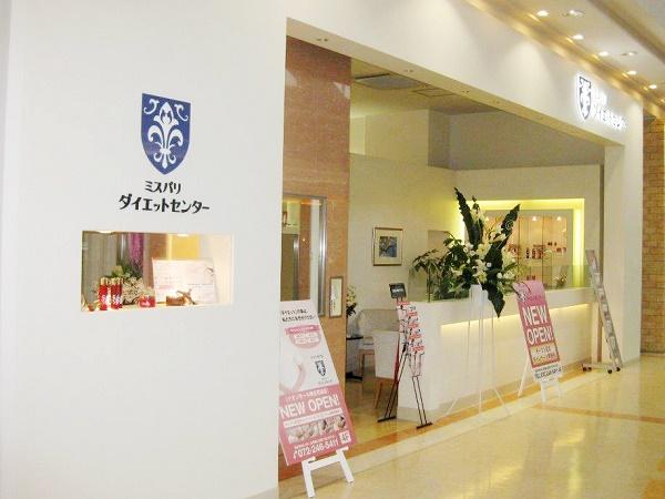 ミスパリ イオンモール堺北花田店