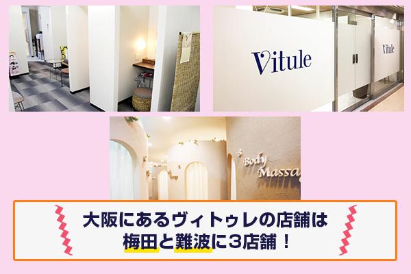 ヴィトゥレ 大阪 店舗