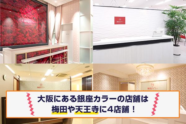 銀座カラー 大阪 店舗