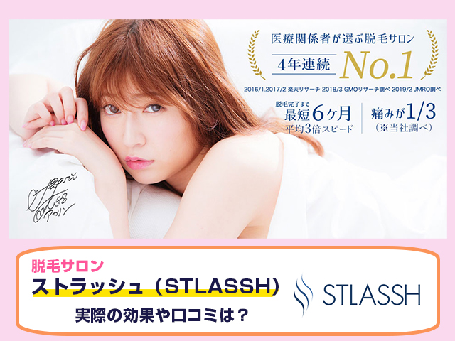 ストラッシュ 大阪
