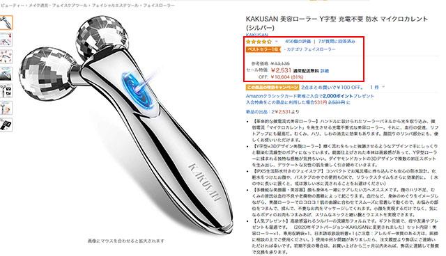 KAKUSAN美顔ローラーをAmazonで購入