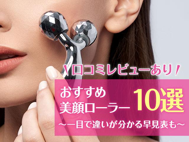 【口コミレビューあり】効果のあるおすすめ美顔ローラー10選-どれを買うべき?早見表ですぐわかる!