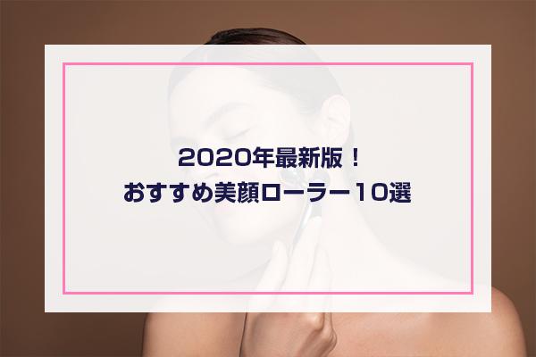 おすすめ美顔ローラー10選