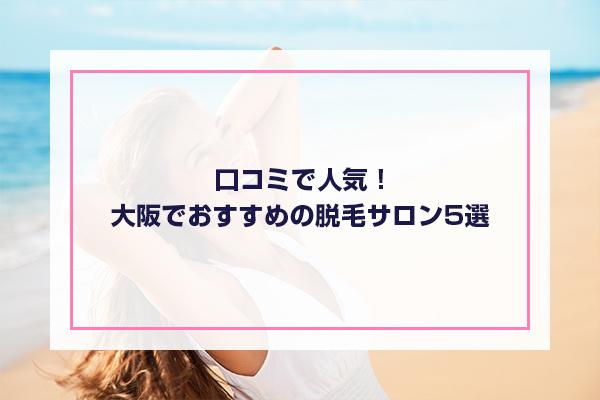 大阪でおすすめの脱毛サロン5選