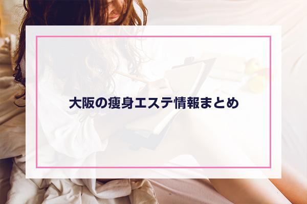 大阪の痩身エステ情報まとめ