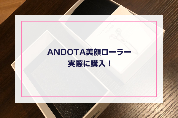 ANDOTA美顔ローラー実際に購入!