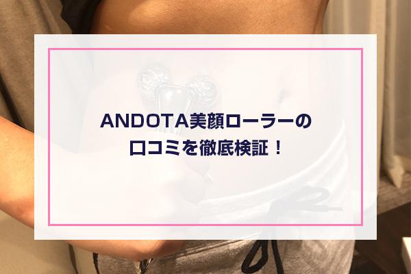 ANDOTA美顔ローラーの口コミを徹底検証!