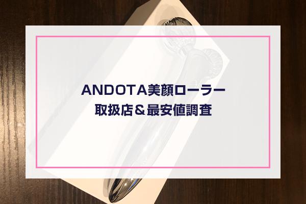 ANDOTA美顔ローラー取扱店&最安値調査