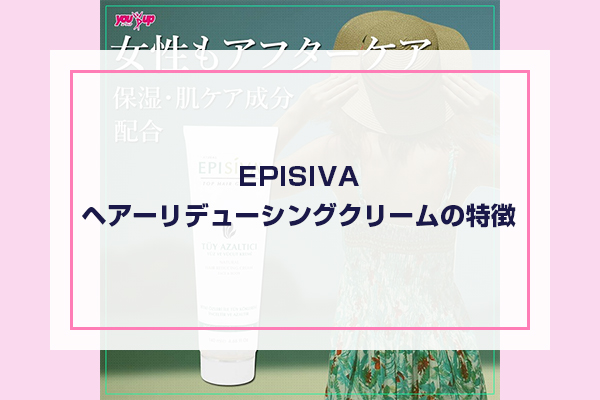 EPISIVAヘアーリデューシングクリームの特徴