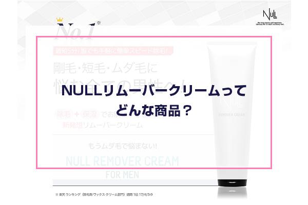 NULLリムーバークリームってどんな商品