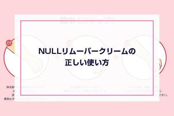 NULLリムーバークリームの正しい使い方