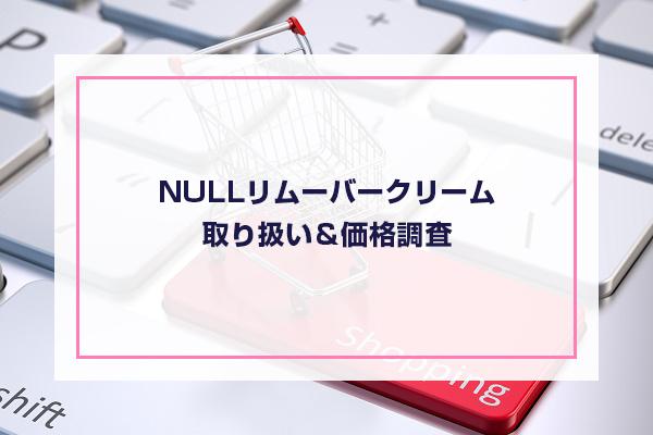 NULLリムーバークリームの取り扱いと価格調査