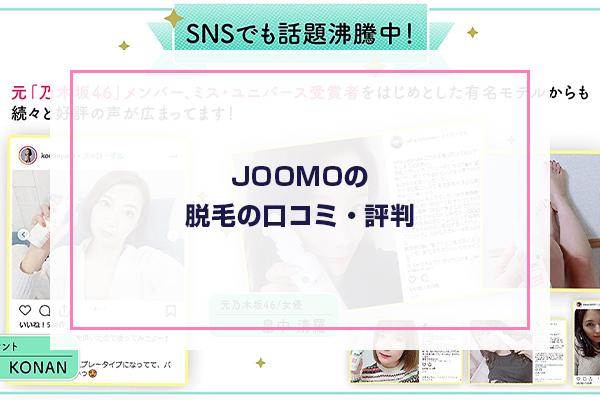 JOOMOの脱毛の口コミ・評判