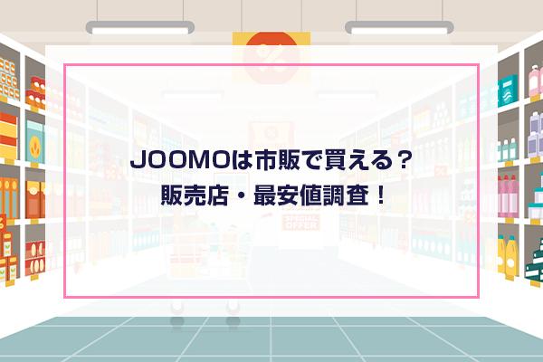 JOOMOは市販で買える?販売店・最安値調査!
