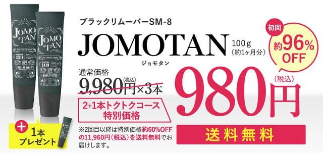 ジョモタン 2+1本トクトクコース