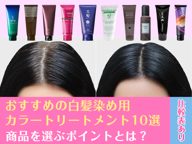 【比較表あり】おすすめの白髪染め用カラートリートメント10選!口コミや商品を選ぶポイントも紹介