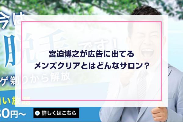 宮迫博之が広告に出てる「メンズクリア」とは?