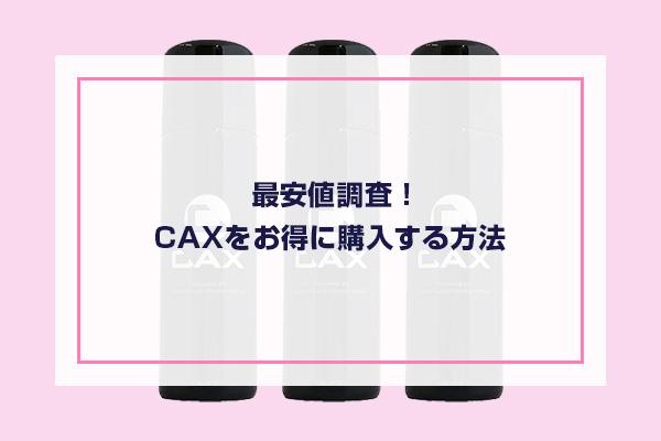 CAXをお得に購入する方法